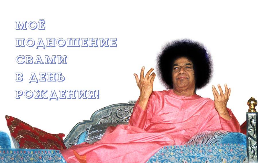 Подношение Бхагавану Шри Сатья Саи Бабе