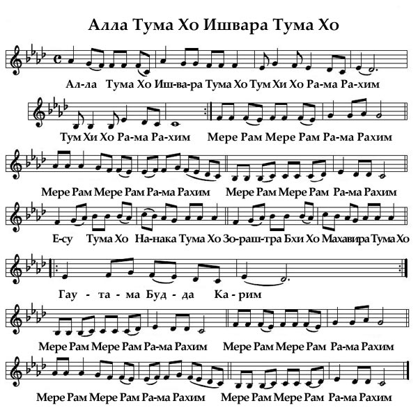 Алла Тума Хо Ишвара Тума Хо