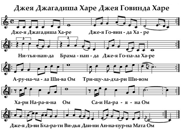 Джея Джагадиша Харе Джея Говинда Харе