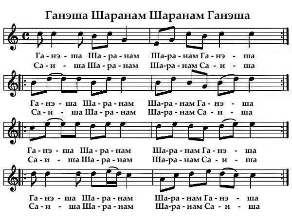 Ганэша Шаранам Шаранам Ганэша