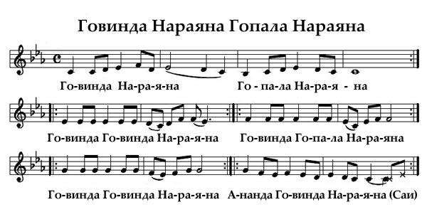Говинда Нараяна Гопала Нараяна