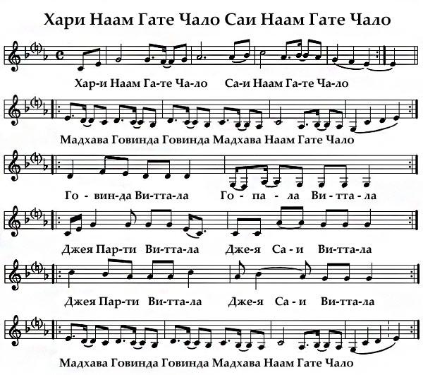 Хари Наам Гате Чало