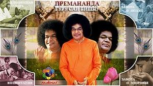 Премананда Гуру Саи Вишну