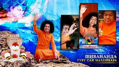 Шивананда Гуру Саи Махешвара