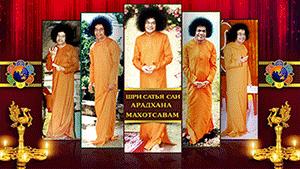 Арадхана Махотсавам